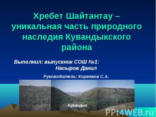 Выполнил: выпускник СОШ №1: Насыров Данил Руководитель: Корвяков С.А. Кувандык Х