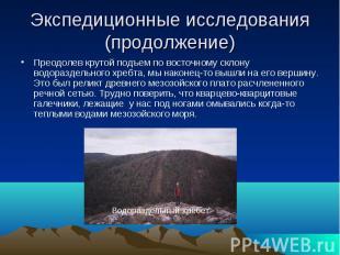 Водораздельный хребет Экспедиционные исследования (продолжение) Преодолев крутой