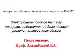 Кафедра микробиологии, вирусологии и иммунологии КазНМУ Электронное пособие на т