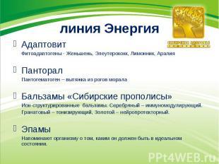 линия Энергия Адаптовит Фитоадаптогены - Женьшень, Элеутерококк, Лимонник, Арали