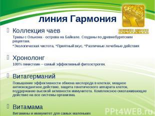 линия Гармония Коллекция чаев Травы с Ольхона - острова на Байкале. Созданы по д