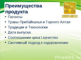 Преимущества продукта Патенты Травы Прибайкалья и Горного Алтая Традиции и Техно