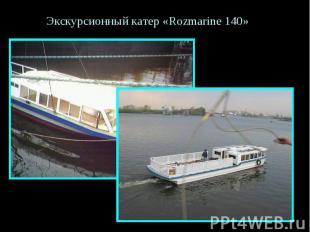 Экскурсионный катер «Rozmarine 140»