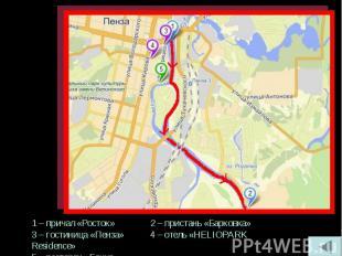 1 – причал «Росток» 2 – пристань «Барковка» 3 – гостиница «Пенза» 4 – отель «HEL