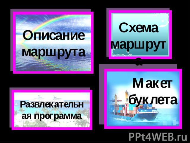 Схема маршрута Описание маршрута Развлекательная программа Макет буклета