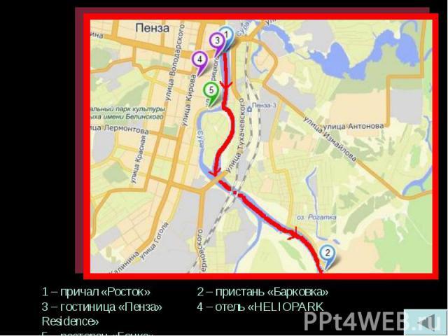 1 – причал «Росток» 2 – пристань «Барковка» 3 – гостиница «Пенза» 4 – отель «HELIOPARK Residence» 5 – ресторан «Бочка»