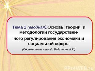 Тема 1 (вводная).Основы теории и методологии государствен- ного регулирования эк