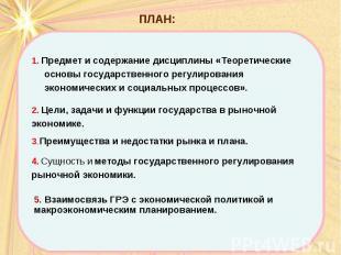 ПЛАН: 4. Сущность и методы государственного регулирования рыночной экономики. 1.