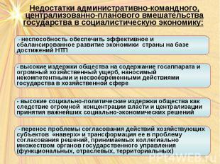 Недостатки административно-командного, централизованно-планового вмешательства г