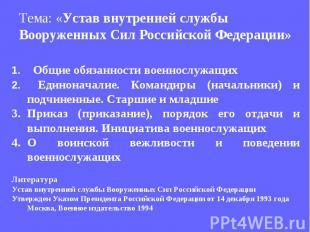 Тема: «Устав внутренней службы Вооруженных Сил Российской Федерации» Общие обяза