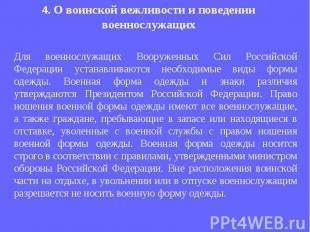 Для военнослужащих Вооруженных Сил Российской Федерации устанавливаются необходи