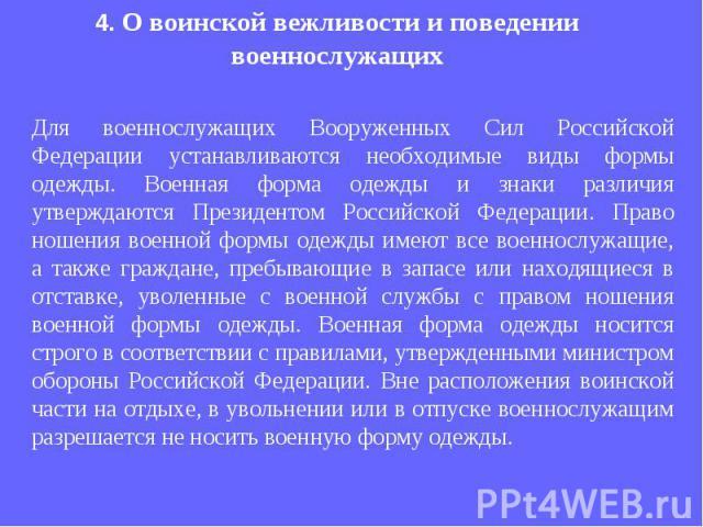 Для военнослужащих Вооруженных Сил Российской Федерации устанавливаются необходимые виды формы одежды. Военная форма одежды и знаки различия утверждаются Президентом Российской Федерации. Право ношения военной формы одежды имеют все военнослужащие, …