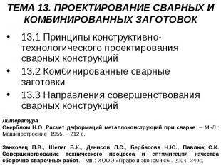 ТЕМА 13. ПРОЕКТИРОВАНИЕ СВАРНЫХ И КОМБИНИРОВАННЫХ ЗАГОТОВОК 13.1 Принципы констр