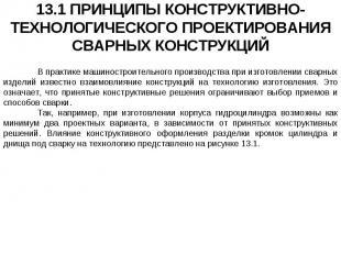 13.1 ПРИНЦИПЫ КОНСТРУКТИВНО-ТЕХНОЛОГИЧЕСКОГО ПРОЕКТИРОВАНИЯ СВАРНЫХ КОНСТРУКЦИЙ