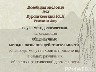 Всеобщая экология 1992 Куражковский Ю.Н Ростов-на-Дону наука методологическая, т