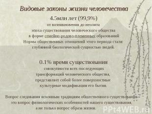 Видовые законы жизни человечества 4.5млн лет (99,9%) от возникновения до неолита