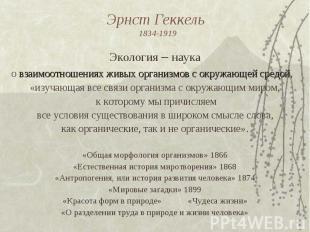 Эрнст Геккель 1834-1919 Экология – наука о взаимоотношениях живых организмов с о