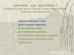 Ignoramus или ignorabimus ? знаменитый спор Эрнста Геккеля и Эмиль Дюбуа-Реймона