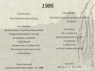 1986 Экология – биологическая наука, изучающая организацию и функционирование на
