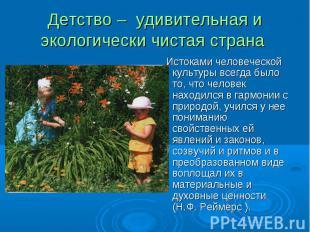 Детство – удивительная и экологически чистая страна Истоками человеческой культу