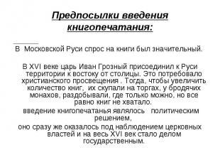 Предпосылки введения книгопечатания: В Московской Руси спрос на книги был значит