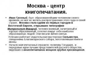 Москва - центр книгопечатания. Иван Грозный, был образованнейшим человеком своег