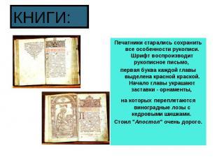 Печатники старались сохранить все особенности рукописи. Шрифт воспроизводит руко