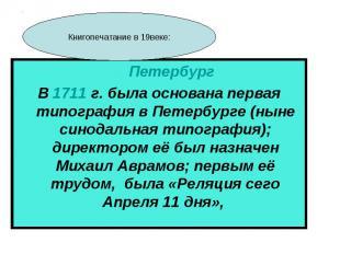 Петербург В 1711 г. была основана первая типография в Петербурге (ныне синодальн