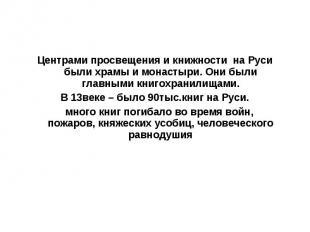 Центрами просвещения и книжности на Руси были храмы и монастыри. Они были главны