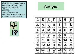 На Руси печатные книги появились позже, чем в других славянских землях. Это объя