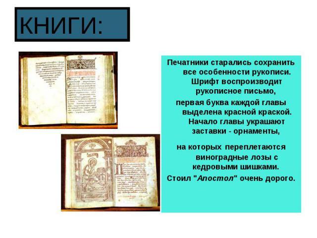 Печатники старались сохранить все особенности рукописи. Шрифт воспроизводит рукописное письмо, первая буква каждой главы выделена красной краской. Начало главы украшают заставки - орнаменты, на которых переплетаются виноградные лозы с кедровыми шишк…