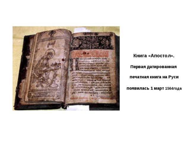 Книга «Апостол». Первая датированная печатная книга на Руси появилась 1 март 1564года