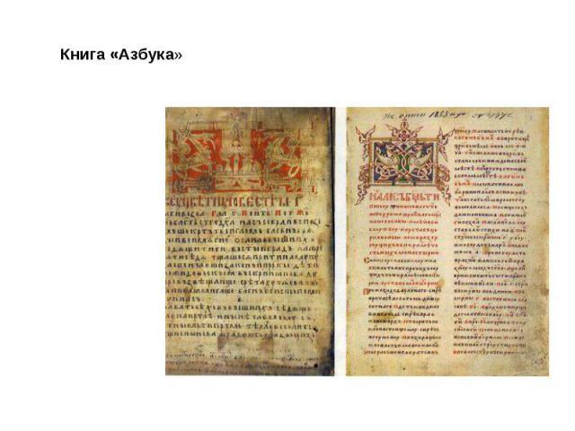 Книга «Азбука»