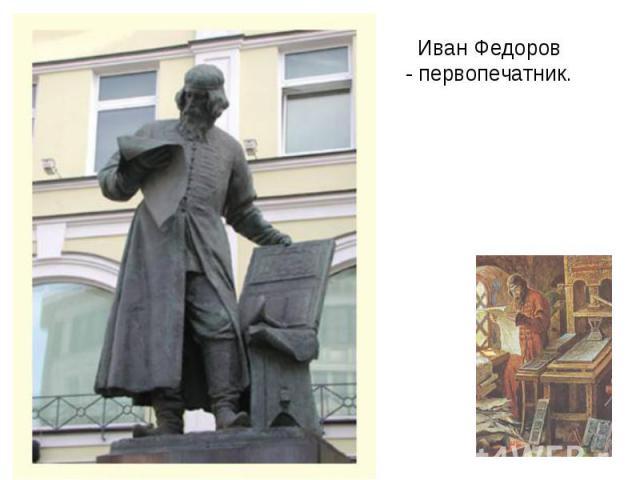 Иван Федоров- первопечатник.