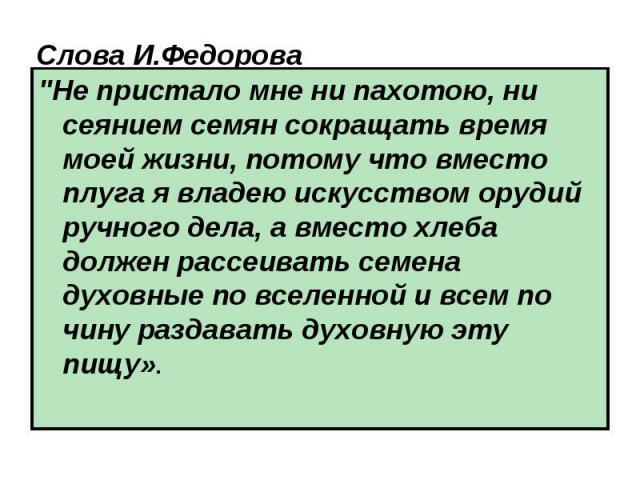 Слова И.Федорова \
