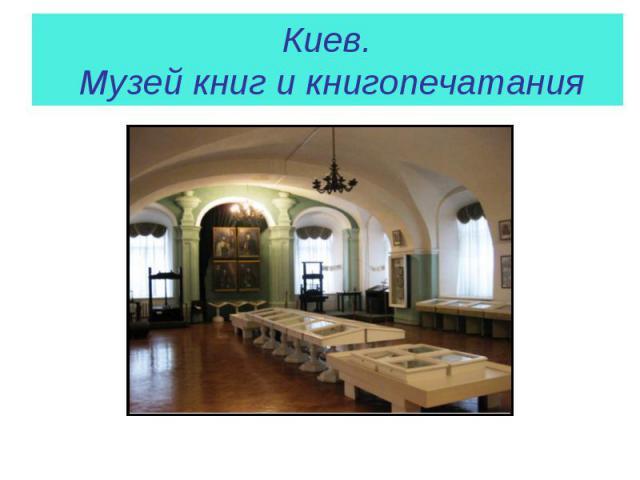 Киев. Музей книг и книгопечатания