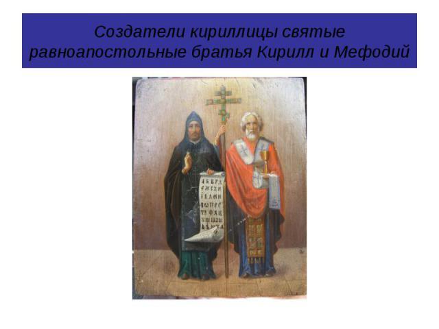 Создатели кириллицы святые равноапостольные братья Кирилл и Мефодий
