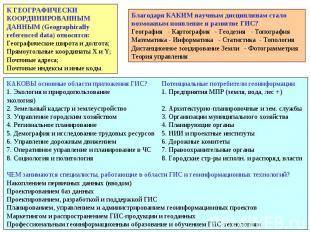 КАКОВЫ основные области приложения ГИС? Потенциальные потребители геоинформации