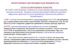 КЛАССЫ ЧЕРТЕЖНЫХ ПАКЕТОВ (В САПР и AM/FM проект создается на основе типовых прое