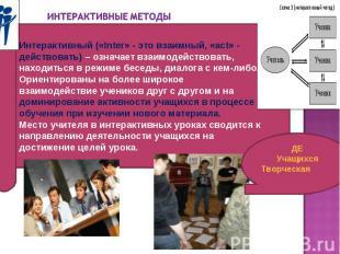 Интерактивный («Inter» - это взаимный, «act» - действовать) – означает взаимодей