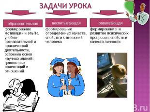 образовательная воспитывающая развивающая формирование мотивации и опыта учебно-