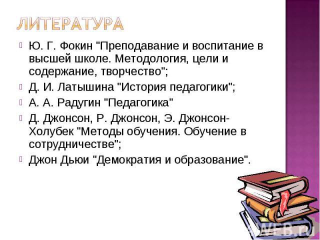 Ю. Г. Фокин \