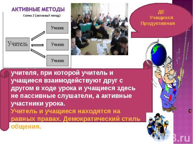 Это форма взаимодействия учащихся и учителя, при которой учитель и учащиеся взаимодействуют друг с другом в ходе урока и учащиеся здесь не пассивные слушатели, а активные участники урока. Учитель и учащиеся находятся на равных правах. Демократически…