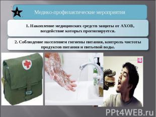 Медико-профилактические мероприятия 4 1. Накопление медицинских средств защиты о