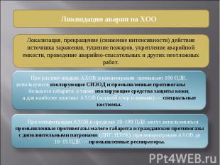 Ликвидация аварии на ХОО Локализация, прекращение (снижение интенсивности) дейст