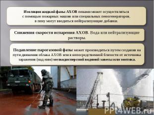 Изоляция жидкой фазы АХОВ пенами может осуществляться с помощью пожарных машин и