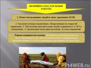 1. Поиск пострадавших людей в зонах заражения АХОВ . 2. Оказание помощи пораженн