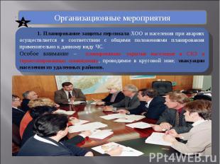 Организационные мероприятия 2 1. Планирование защиты персонала ХОО и населения п