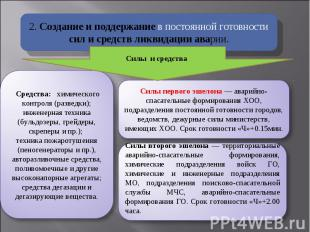 2. Создание и поддержание в постоянной готовности сил и средств ликвидации авари