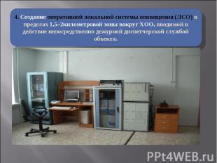 4. Создание оперативной локальной системы оповещения (ЛСО) в пределах 1,5–2килом